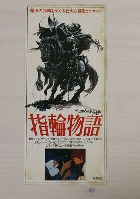 THE LORD OF THE RINGS Ticket Stub Movie Japan Ralph Bakshi J.R.R. Tolkien Anime