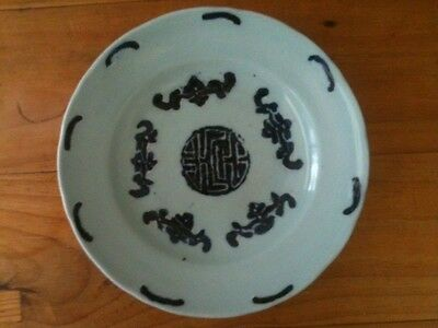 EARLY CHINESE POTTERY 23cm BOWL WITH GOOD LUCK SYMBOLS & CHARACTER MARKS TO BASE