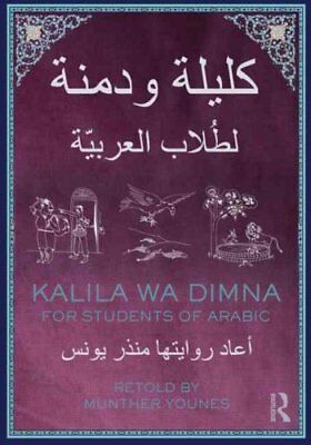Kalila Wa Dimna : For Students of Arabic by Munther Younes (2013, Paperback)