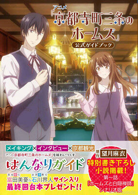 DHL) Holmes of Kyoto Teramachi Sanjou no Official Anime Art Guide Fan Book Sanjo