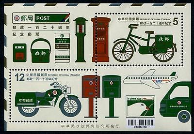 Postal Vehicles Postboxes 120th anniversary post service souvenir sheet Taiwan