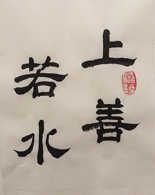 "2 x Chinese Art Original Chinese Calligraphy Painting Wall Home Decor 8"" x 10"""