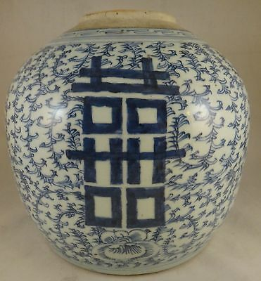 Large Vintage Chinese blue & white porcelain Ginger Jar w/ dble Happiness. 9 3/8