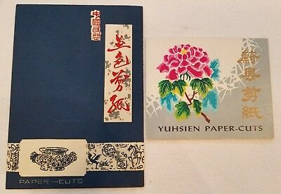 2 sets vintage Chinese paper cuts ~ Yuhsien ~ vases & urns