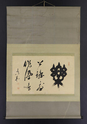 JAPANESE HANGING SCROLL ART Calligraphy  Asian antique  #E3936