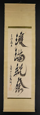 JAPANESE HANGING SCROLL ART Calligraphy  Asian antique  #E3945