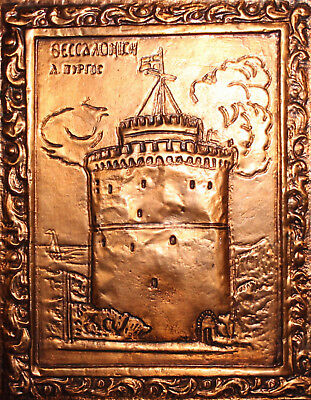 Vintage Greek Hand Made Copper Wall Decor Plaque Thessaloniki Tower
