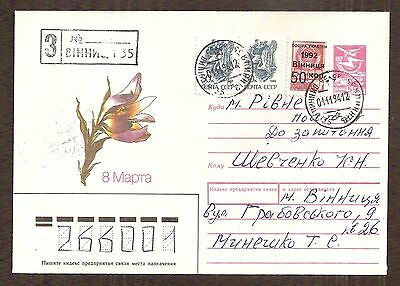 Ukraine 1994 Registered Cover with early provisional postage, Vinnitsa to Rivna