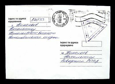 Ukraine cover, military triangle franking, rare DOUBLE FRANK + scarce violet ink