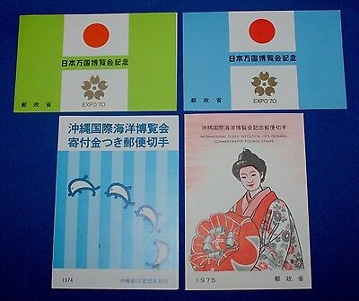 17 PC. RARE Japanese Japan Expo 1970 - 1975 Postage Stamp Lot #2