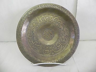 """Vintage Moroccan Islamic Middle Eastern Calligraphy Engraved Brass Plate 9 3/4"""""""