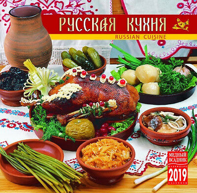 """Russian Cuisine 12"""" Square Wall Calendar 2019 in Russian & English Languages"""