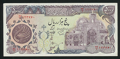 MIDDLE EAST - 5000 Rials 1981 Banknote Note - P 130b P130b (AU)
