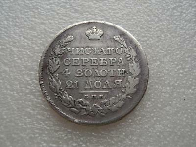 Russian Russia Imperial Coin 1 Rouble 1817 SPB (PS) Silver Czar Alexander I