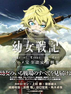 DHL) Youjo Senki: Saga of Tanya the Evil Anime Complete Art Collection Book Yojo