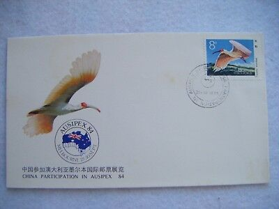 China Participation in AUSIPEX 84 Commemorative Cover.#2#