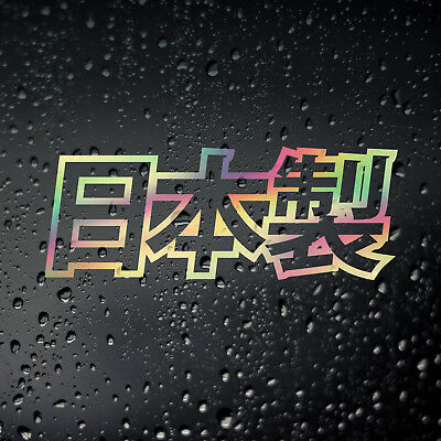 Made In Japan Car Oil Slick Sticker Decal - JDM JAP Tuner Drift Tengoku Japanese