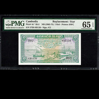 Cambodia 1 Riel ND 1965 -75 Replacement Star PMG HIGH GRADE 65 GEM UNC EPQ P-4c*