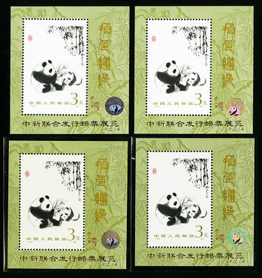 China PRC Stamps # 1987a XF OG NH Lot of 4 S/S Scott Value $32.00