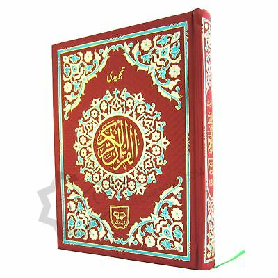 Colour Coded Quran Tajweed Rules Large Qur'an Bold Letters 15 Lines Glossy Art
