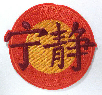 """SERENITY/FIREFLY Round Logo 3.5"""" Embroidered Patch-  USA Mailed (SEPA-006)"""