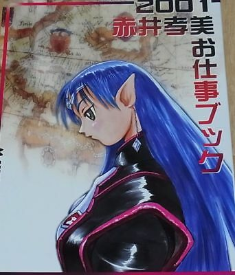 TAKAMI AKAI Gashu YOHKI NA MUSUME SAN Art Works Illustration Book 1994 Edit *
