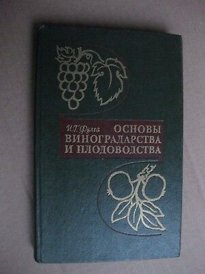 Fundamentals of viticulture and fruit growing. 1978.