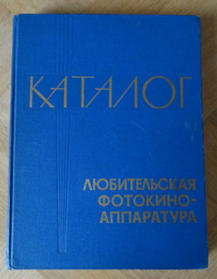 Soviet Russian Manual Book Catalog Photo Album USSR CAMERAS and LENSES !