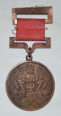 War II China Counter-Japanese War Puppet Government Issue Commemorative Medal 3