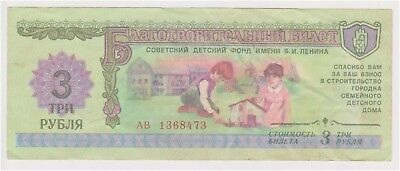 (N18-90) 1998 Russia 3 roubles bank note (CX)