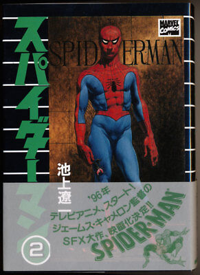Spider-Man Japanese Edition Vol. 2 - Softcover Pocketbook - Marvel ...