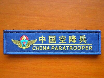07's series China PLA Air Force Airborne Troops Patch,Paratrooper