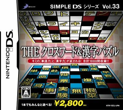 Used Nintendo DS SIMPLE Series Vol.33 THE crossword & Chinese characters puzzle