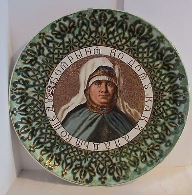 """Handpainted Antique 20"""" Russian Wall Placque Charger Signed E. Egoroff 19th C"""