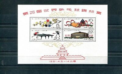 Chinese Table Tennis  1961(perforation)