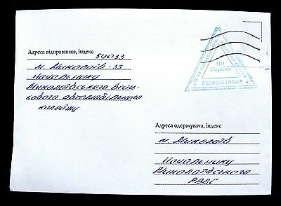 Ukraine cover - military triangle franking (uncommon blue ink - usually black)