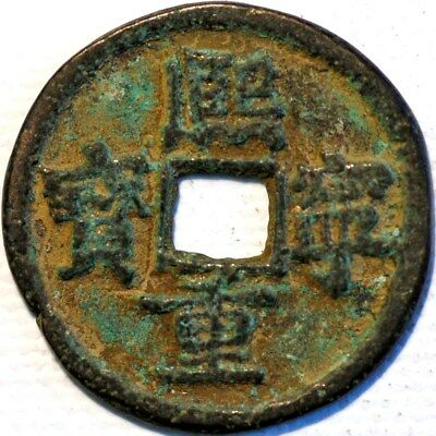 China Ancient Bronze coin 1 Cash size ND