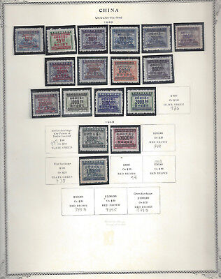 China 1949 Stamps Unwatermarked Scott 922-935, 939, 940, 942 Lot Of 17 Mnh Ng
