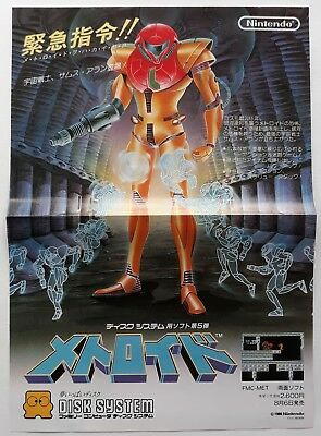 Famicom Disk System - Metroid 1986 ad poster VERY GOOD CONDITION