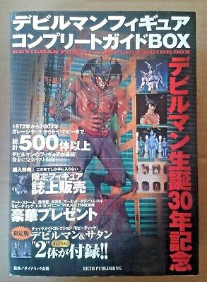 Devilman Box Guida Completa Action Figures & Gashapon & Artbook - RARO!