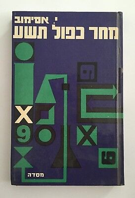 Science Fiction Nine Tomorrows By Isaac Asimov First Hebrew Edition Book