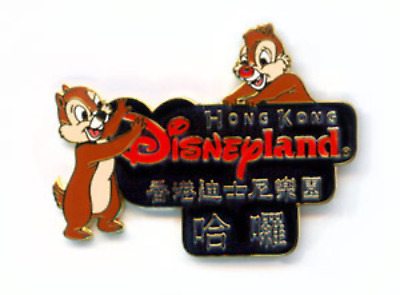 Disney Pin 6248 Passport to our world Hong Kong DL Chip Dale Hello in Chinese #