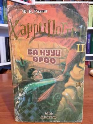 Ultra Rare FIRST MONGOLIAN Edition Harry Potter and the Chamber of Secrets