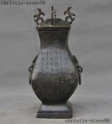 Old Chinese Pure Bronze Ware Beast Ring Word Statue Zun Cup Bottle Pot Vase Jar