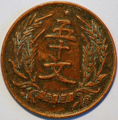 China HONAN Province 50 CASH copper coin 20(1931) Y#397
