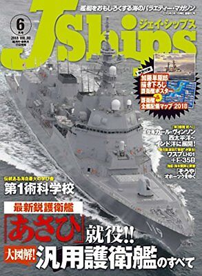 J Ships (J. Ships) 2018 June issue magazine - May 11, 2018 Introduction   【Speci