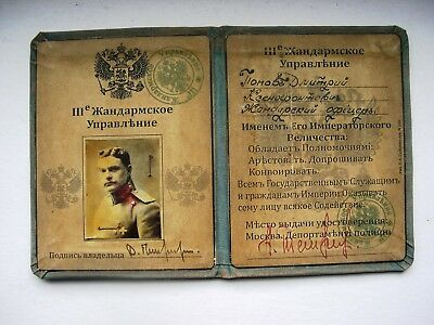Russian empire gendarmerie police officer 1905 document