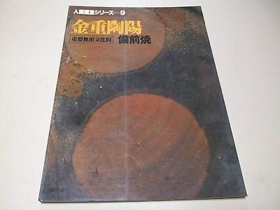 Living National Treasure Series 9 Kaneshige Toyo Bizen Yaki 55 Masterpieces