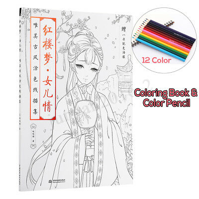 12pcs Coloring Book Pencil+Chinese Ancient Anti Stress Colouring Book Adult Kids