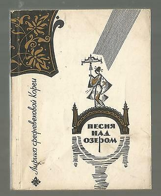 1971 SOVIET RUSSIAN BOOK Lyrics of medieval Korea.